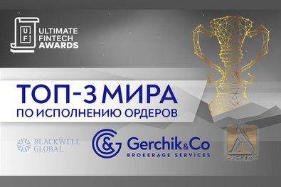 Gerchik & Co среди лучших брокерских компаний
