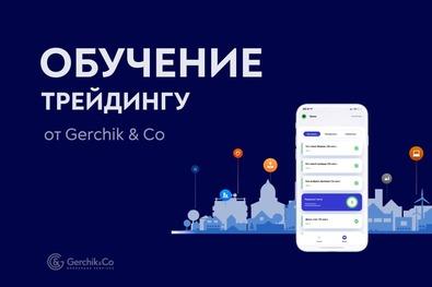 Брокер Gerchik & Co: обучающее приложение